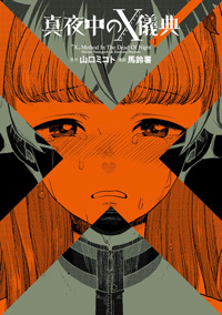 crossmethod01cover.jpg
